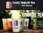 贡茶加盟商有多少 贡茶加盟电话 贡茶如何