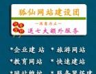惠州建站 零售业网站搭建 惠州零售网站制作 狐仙信息技术