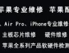 通州区梨园苹果iPhone手机换屏24小时维修苹果