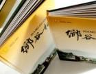 福田香蜜湖加急印刷邀请函请柬画册彩页传单台卡