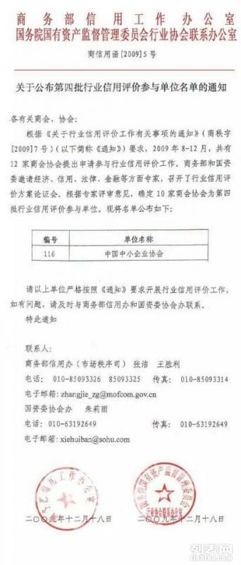 商务部企业A信用等级评定甘肃申报中心