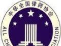上海商务纠纷法律咨询 公司合同纠纷咨询 法务外包
