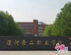 2017年 漯河食品职业学院山东校区 大专招生毕业安置就业