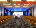 12周年店庆中会议年会 表彰会 招商会商务客房预订