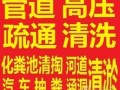 南京市低价清理化粪池 市政管道清淤 污水池清淤及泥浆运输