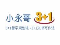 小永哥留学规划平台 构建创新型留学生态圈