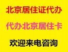 北京居住证代办,代办北京居住证,代办北京居住证
