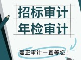 江汉区专业代理年检审计 招投标审计 报表审计等各类审计报告