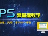 赤峰PS软件培训班丨平面广告PS培训