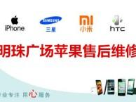 明珠广场苹果售后维修服务商现场维修苹果手机ipad平板电脑等