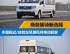 物流配送 新能源汽车 搬家公司 广州周边游婚庆接送