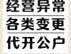 富阳企业列入经营异常对法人有何影响