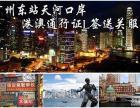 L签从广州去香港不想跟团可以坐去香港红磡的直通车么