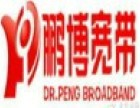 鹏博长城光纤宽带沈阳免费报装热线(市内五区均可办理)