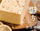 武汉炫方古法烘焙加盟利润怎么样?炫方古法烘焙加盟赚钱吗?