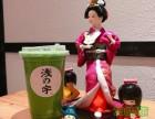 郑州浅宇抹茶甜品加盟 需要投入多少钱