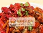 尚滋味小龙虾加盟 干锅 投资金额 10-20万元