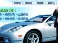 专业代驾 长途 商务 旅行 各种接送代驾服务等