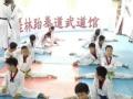 威海佳林跆拳道馆