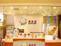 濮阳奶茶冷饮 炒酸奶冰淇淋加盟创业扶植 预约优惠中