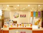 商丘奶茶冷饮 冰淇淋汉堡加盟 周年庆活动 全程扶植