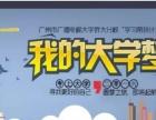 广州成人大学成人高考免费报考