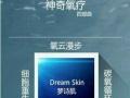 韩国梦诗肌,医学护肤品牌,祛痘,补水,修复,清洁
