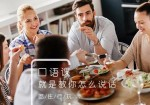深圳成人零基础英语口语,日常交流英语课程,雅思托福学习班