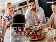 北京成人零基础英语口语培训班哪家好 商务英语口语外教班