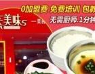 新余中式快餐加盟,技术简单,3-7天即可掌握。