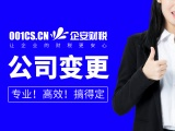 番禺區東涌注冊營業執照,代辦理公司,記賬報稅,公司變更注銷
