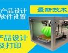 3D打印设计培训3D打印茶壶培训滚动开班
