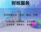 北京丰台区注册个人独资企业 可以享受所得税减免 核定征收
