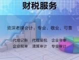北京海淀区注册个人工作室 核定征收 年开票五百万税收返还