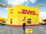 上海DHL國際快遞長寧店營業點 上海DHL取件電話