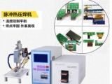 小型点焊机 JYR系列热压焊机 手机充电线焊接机