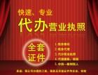 南昌工商公司执照代办注册代理记账注销,变更