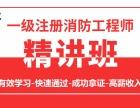 上海宝山消防工程师培训学校哪家好 名师指导安心备考