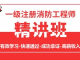 上海消防工程师辅导班 掌握重点快速提分