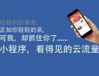 西藏微信小程序代理 西藏微信小程序加盟
