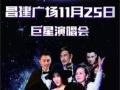 """""""星动扬州 昌建之夜""""张信哲费翔巨星演唱会门票"""