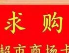 蚌埠最高价收购百大卡大润发欧尚银泰万达家乐福华运购物卡