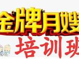 我想学习月嫂去哪里学习好北京万源宝月嫂培训公司告诉你