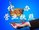 江山市工商注册登记代理(代办)事务服务中心