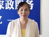 上海專業高端育嬰師住家保姆一麥子高端家政