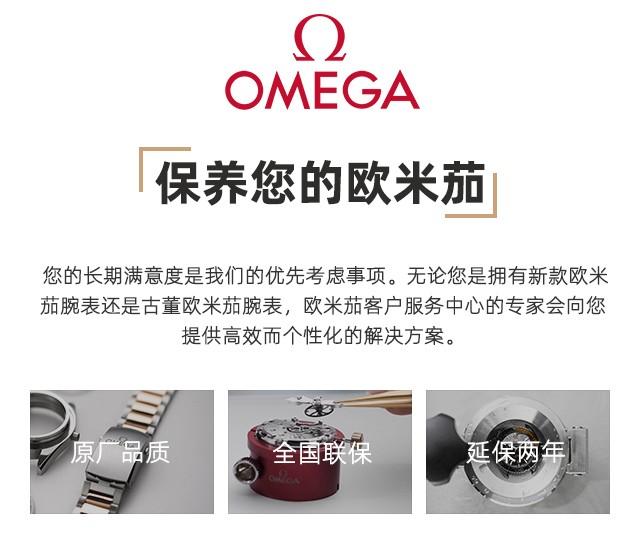 长春)欧米茄手表正规保养服务中心