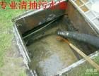 无锡锡山区清理化粪池 管道维修安装疏通
