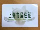 上海居住證續簽簽注,上海居住證到期過期激活