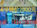 出售全新32.40.43.55.60寸超薄液晶电视600元
