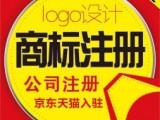 商标注册公司注册代理记账
